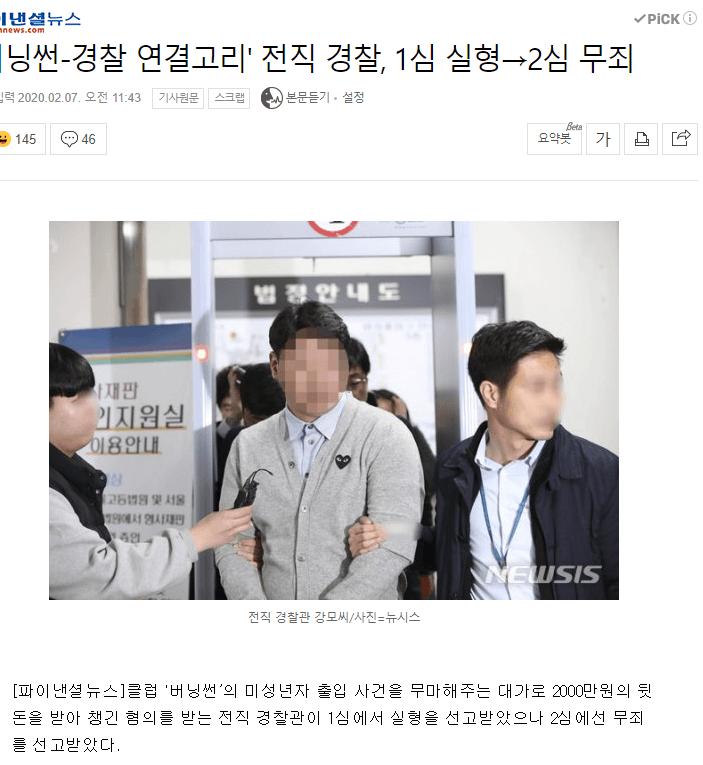 """클럽버닝썬 유착 혐의 경찰관 2심 """"무죄"""""""