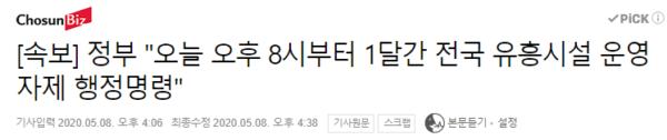 유흥시설 운영자제 행정명령 2020 05 089 (2)