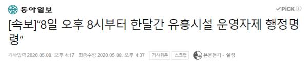 유흥시설 운영자제 행정명령 2020 05 089 (3)